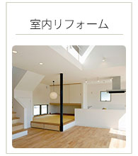 室内リフォーム - 内装工事
