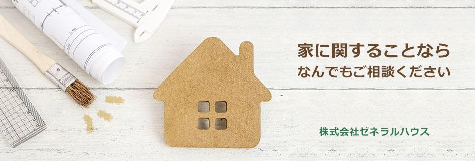 (株)ゼネラルハウス|外壁塗装・屋根塗装・リフォーム・防水工事・内装工事など家に関することならなんでもお気軽にご相談ください。